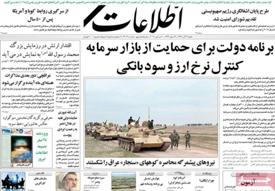 Ettelaat newspaper 12 - 20