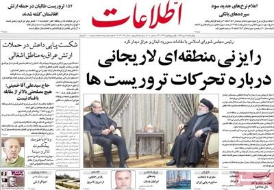 Ettelaat newspaper 12 - 24