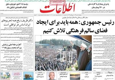 Ettelaat newspaper 12 - 25