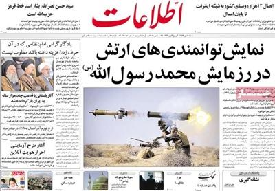 Ettelaat newspaper 12 - 27