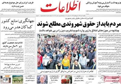 Ettelaat newspaper 12 - 28