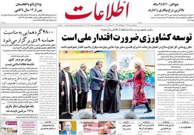 Ettelaat newspaper 12 - 29
