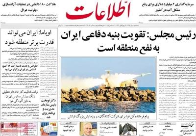 Ettelaat newspaper 12 - 30