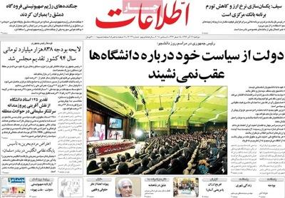 Ettelaatt newspaper 12 - 8