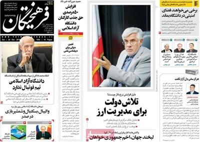 Farhikhtegan newspaper 12 - 20