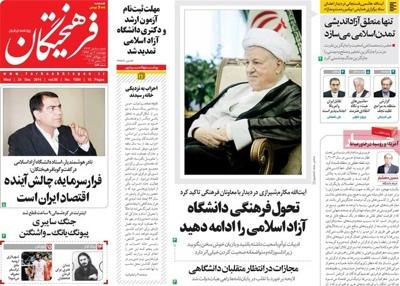 Farhikhtegan newspaper 12 - 24