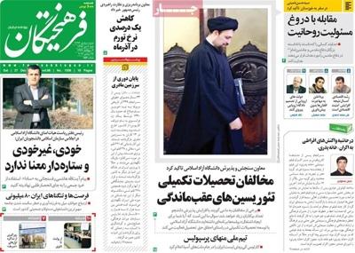 Farhikhtegan newspaper 12 - 27
