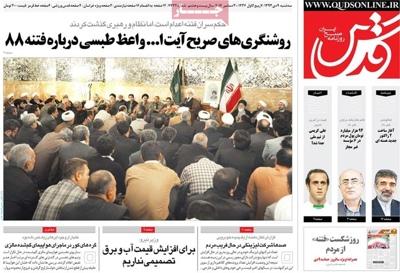 Ghods newspaper 12 - 30