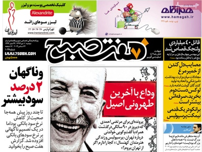 Hafte sobh newspaper 12 - 22