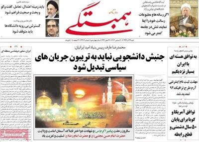 Hambastegi newspaper 12 - 20