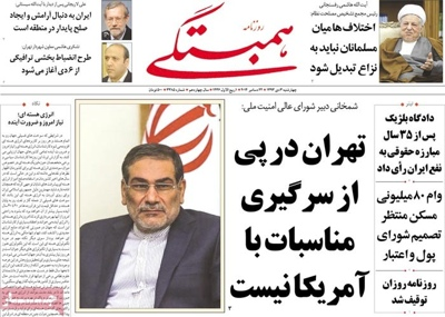 Hambastegi newspaper 12 - 24