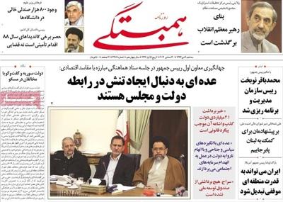 Hambastegi newspaper 12 - 30