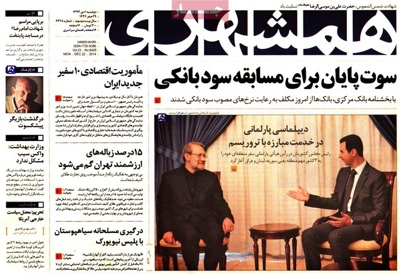 Hamshahri newspaper 12 - 22