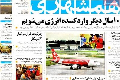 Hamshahri newspaper 12 - 29