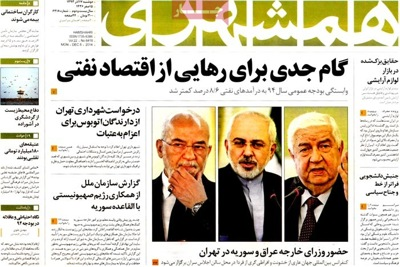 Hamshahri newspaper 12 - 8