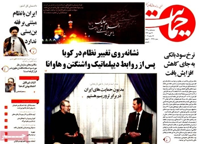 Hemayat newspaper 12 - 22