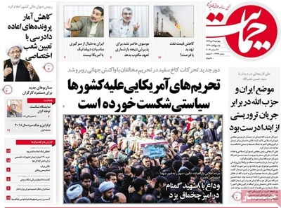Hemayat newspaper 12 - 24