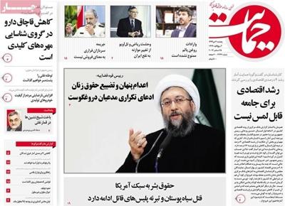 Hemayat newspaper 12 - 25