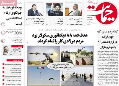 Hemayat newspaper 12 - 27