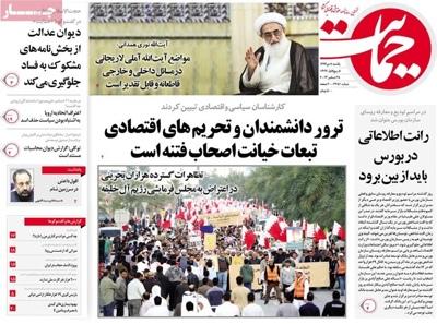 Hemayat newspaper 12 - 28