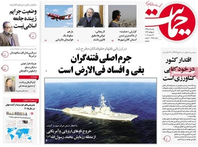 Hemayat newspaper 12 - 29