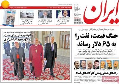 Iran newspaper-12-10