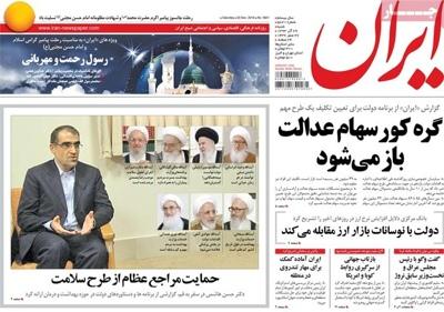 Iran newspaper 12 - 20