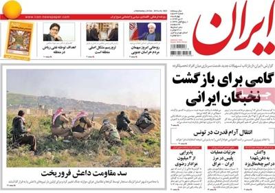 Iran newspaper 12 - 24