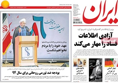 Iran newspaper 12 - 8