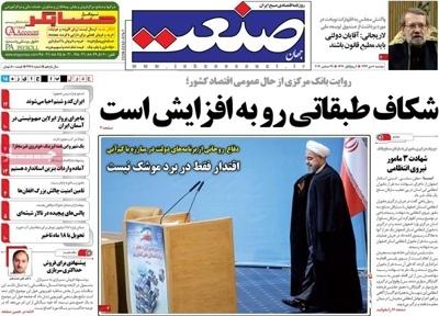 Jahane sanaat newspaper 12 - 29'