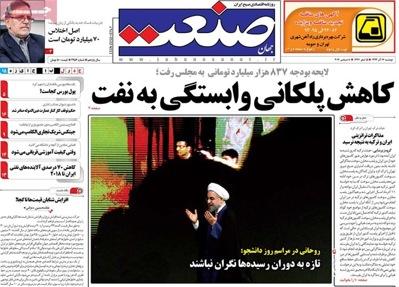 Jahane sanaat newspaper 12 - 8