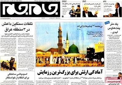 Jame jam newspaper 12 - 20