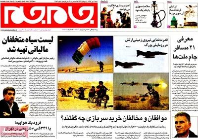 Jame jam newspaper 12 - 27