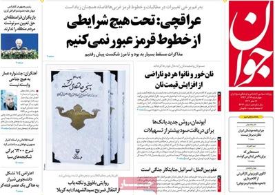 Javan newspaper-12-10