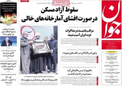Javan newspaper 12 - 20