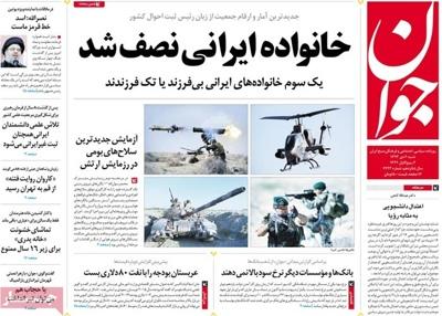 Javan newspaper 12 - 27