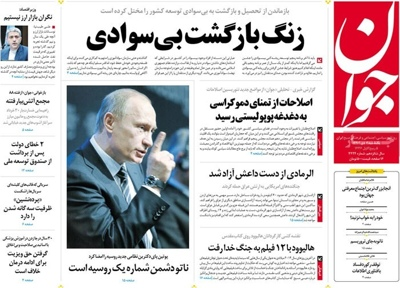 Javan newspaper 12 - 28