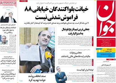 Javan newspaper 12 - 30