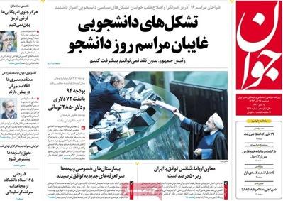 Javan newspaper 12 - 8