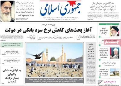 Jomhorie eslami newspaper 12 - 20