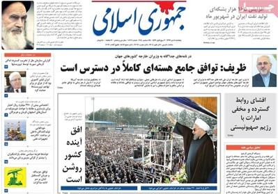 Jomhorie eslami newspaper 12 - 25
