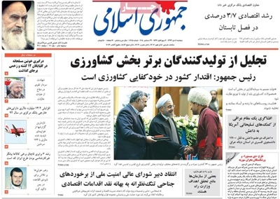 Jomhorie eslami newspaper 12 - 29