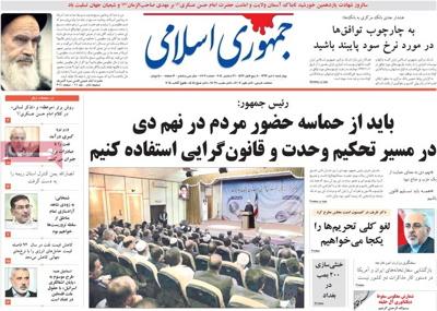 Jomhouri Eslami daily-12-31