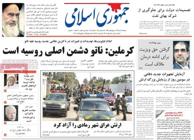 Jomhurie eslami newspaper 12 - 28