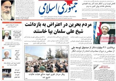 Jomhurie eslami newspaper 12 - 30
