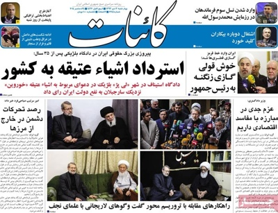 Kaenaat newspaper 12 - 24
