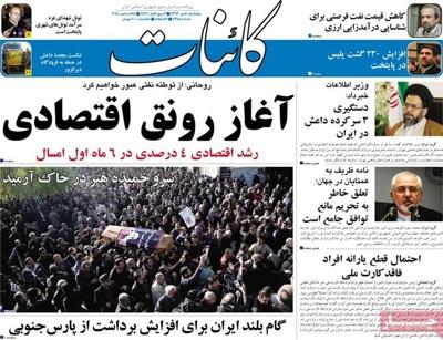 Kaenaat newspaper 12 - 25