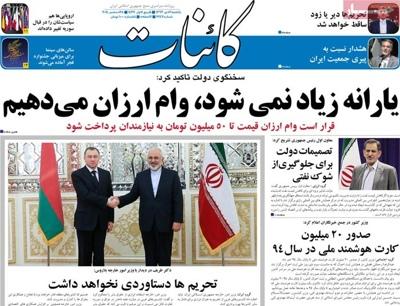 Kaenaat newspaper 12 - 28