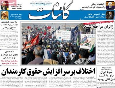 Kaenat newspaper-12-10