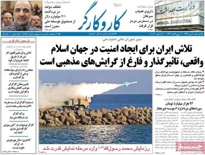 Karo karegar newspaper 12 - 30